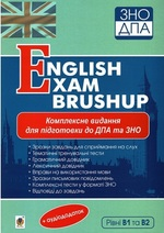 English Exam Brushup. Комплексна підготовка до ДПА та ЗНО. Рівні В1 та В2. ЗНО 2021 - купити і читати книгу
