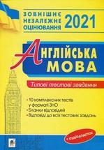 Англійська мова. Типові тестові завдання для підготовки до ЗНО 2021 - купити і читати книгу