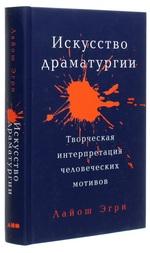 Искусство Драматургии. Творческая интерпретация человеческих мотивов - купить и читать книгу