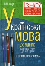 Українська мова. Довідник для підготовки до ЗНО і ДПА. За новим правописом - купити і читати книгу