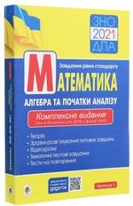Математика. Алгебра та початки аналізу. Комплексне видання для підготовки до ДПА у формі ЗНО. Частина 1 - купити і читати книгу