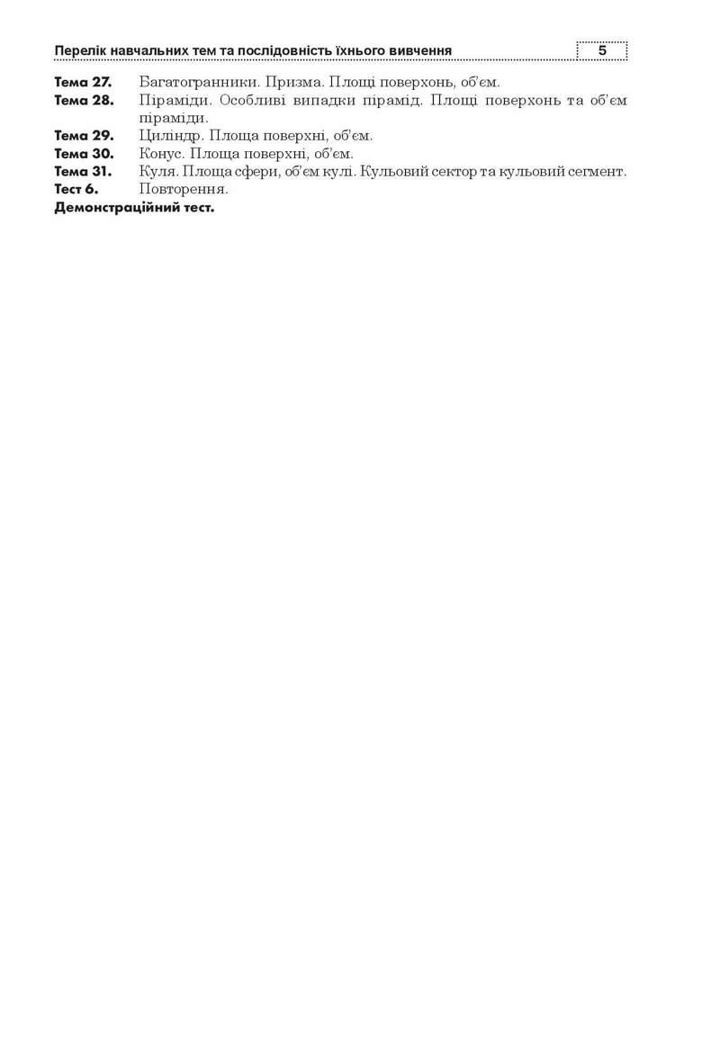 Математика. Геометрія. ЗНО: завдання рівня стандарту. Комплексне видання для підготовки до ДПА у формі ЗНО. Частина 2 - купить и читать книгу