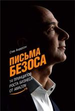 Письма Безоса. 14 принципов роста бизнеса от Amazon - купить и читать книгу