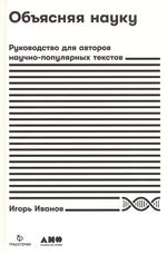 Объясняя науку. Руководство для авторов научно-популярных текстов - купить и читать книгу