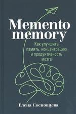 Memento memory. Как улучшить память, концентрацию и продуктивность мозга - купити і читати книгу