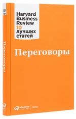 Переговоры - купити і читати книгу
