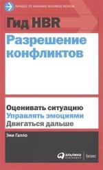 Гид HBR. Разрешение конфликтов - купити і читати книгу
