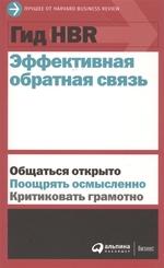 Гид HBR. Эффективная обратная связь - купити і читати книгу