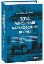 2014. Мгновения Харьковской весны - купить и читать книгу