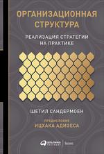Организационная структура. Реализация стратегии на практике - купити і читати книгу
