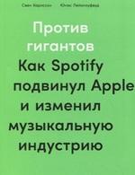 Против гигантов. Как Spotify подвинул Apple и изменил музыкальную индустрию - купити і читати книгу