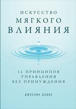 Искусство мягкого влияния. 12 принципов управления без принуждения - купити і читати книгу