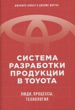 Система разработки продукции в Toyota. Люди, процессы, технология - купити і читати книгу