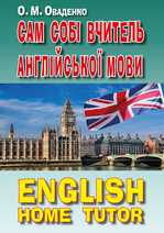 Сам собі вчитель англійської - купити і читати книгу