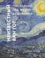 Неизвестный Ван Гог. Последний год жизни художника - купить и читать книгу