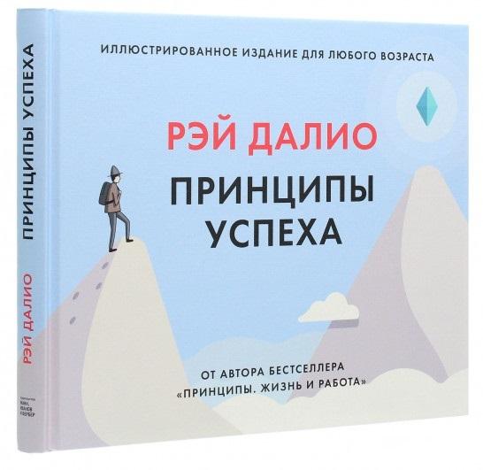 Принципы успеха - купить и читать книгу
