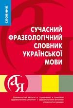 Словники від А до Я. Сучасний фразеологічний словник української мови - купить и читать книгу