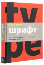 Школа дизайна. Шрифт. Практическое руководство для студентов и дизайнеров - купить и читать книгу
