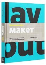 Школа дизайна. Макет. Практическое руководство для студентов и дизайнеров - купить и читать книгу