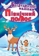 Яскраві наліпки. Північний полюс - купить и читать книгу