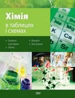 Хімія в таблицях і схемах - купить и читать книгу