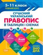 Сучасний український правопис у таблицях - купить и читать книгу