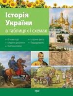 Історія України в таблицях і схемах. 10-11класи - купить и читать книгу