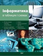 Інформатика в таблицях і схемах - купить и читать книгу