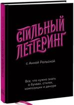 Стильный леттеринг с Анной Рольской. Все, что нужно знать о буквах, стилях, композиции и декоре - купити і читати книгу