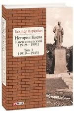 История Киева. Киев советский. Том 1 (1919—1945) - купить и читать книгу