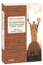 История Киева. Киев советский. Том 2 (1945—1991) - купить и читать книгу