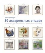 50 акварельных этюдов. Краткий курс живописи от простого к сложному - купить и читать книгу