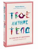 Твое личное тело. 50 советов от девчонки, которая повзрослела - купить и читать книгу