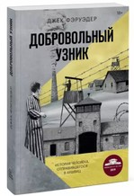 Добровольный узник. История человека, отправившегося в Аушвиц - купить и читать книгу