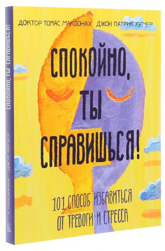 Спокойно, ты справишься! 101 способ избавиться от тревоги и стресса - купить и читать книгу