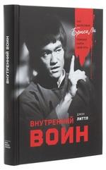 Внутренний воин. Как философия Брюса Ли поможет найти свой путь - купити і читати книгу