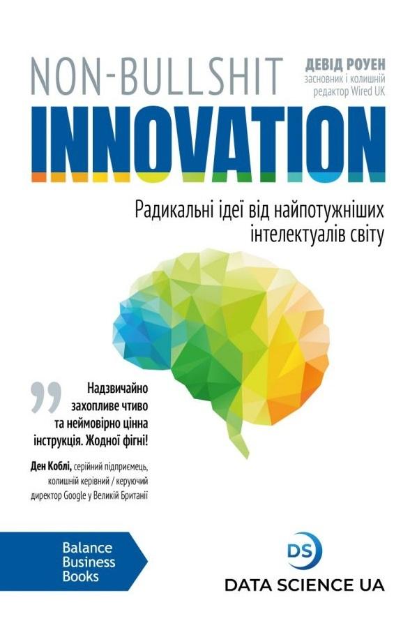 Non-Bullshit Innovation. Радикальні ідеї від найпотужніших інтелектуалів світу - купить и читать книгу