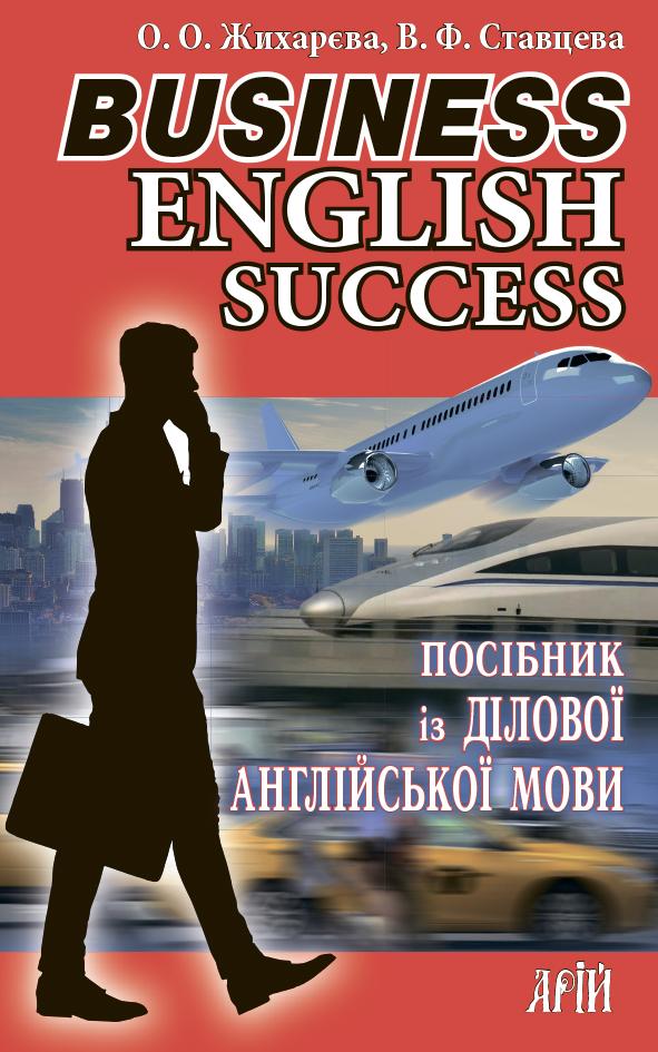 Business English Success. Посібник із ділової англійської мови - купить и читать книгу