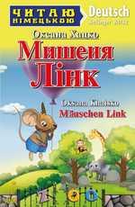 Мишеня Лінк - купити і читати книгу