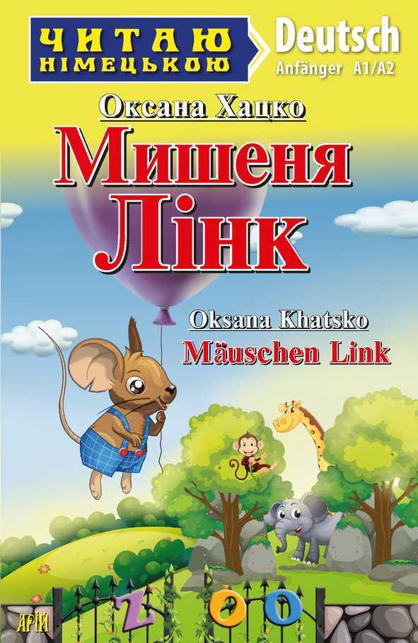 Мишеня Лінк - купить и читать книгу