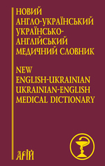 Новий англо-український українсько-англійський медичний словник. Понад 25000 термінів - купити і читати книгу