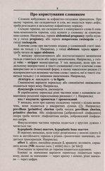Новий англо-український українсько-англійський медичний словник. Понад 25000 термінів - купить и читать книгу