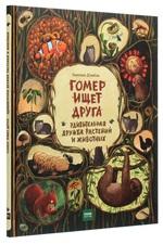 Гомер ищет друга. Удивительная дружба растений и животных - купить и читать книгу