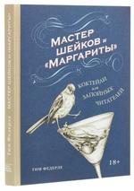 """Мастер шейков и """"Маргариты"""". Коктейли для запойных читателей - купить и читать книгу"""