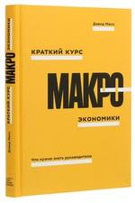 Краткий курс макроэкономики. Что нужно знать руководителю - купить и читать книгу