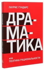 Драматика, или Поэтика рациональности - купить и читать книгу