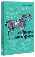 Как научить лошадь летать? Тайная история творчества, изобретений и открытий - купить и читать книгу