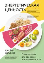 Энергетическая ценность. План питания для здоровья и продуктивности - купить и читать книгу