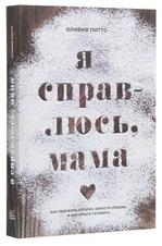 Я справлюсь, мама. Как пережить потерю, обрести любовь и научиться готовить - купить и читать книгу