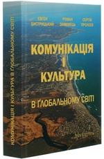 Комунікація і культура в ґлобальному світі - купить и читать книгу